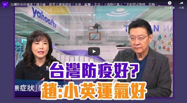 趙少康說台灣疫情少,是蔡英文運氣好。 圖片來源:NOWNews