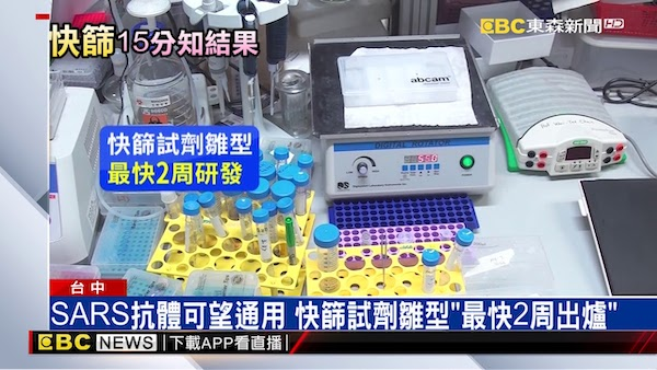 快篩對防疫意義重大。 圖片來源:東森新聞
