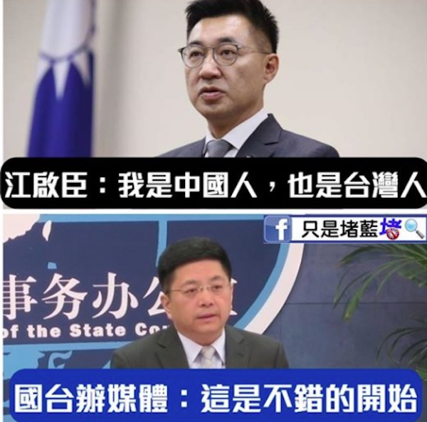 江啟臣還是國民黨老樣子。 圖片來源:只是堵藍粉專
