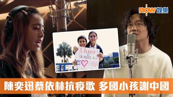 陳奕迅蔡依林合唱抗疫歌,變成中國大外宣。 圖片來源:自由時報