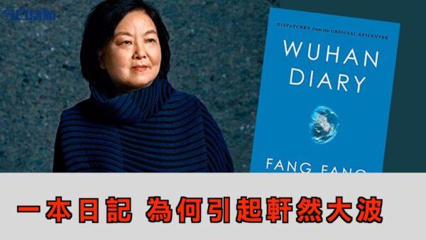 《方方日記》紀錄中國武漢在新冠肺炎期間的點滴,將被多國出版。 圖片來源:新唐人