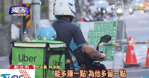 單親爸外送員跟孩子一起過機車上的生活。 圖片來源:TVBS