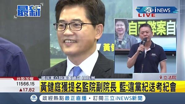 前台東縣長黃健庭被提名監院副院長惹眾議。 圖片來源:三立新聞
