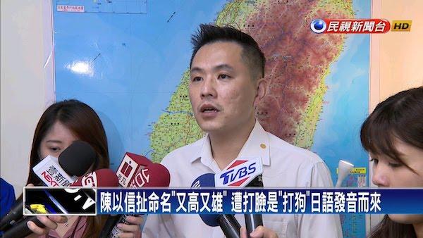 國民黨立委陳以信在臉書發文指日據時代改名「高雄」是「又大又雄」。 圖片來源:民視
