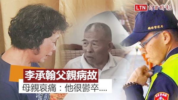 殺警案死者李承翰父親長期鬱悶吐血離世。 圖片來源:自由時報