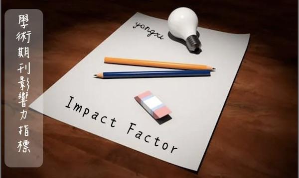 期刊影響力指標決定科學期刊的重要性。 圖片來源:永析
