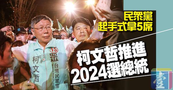 柯文哲宣布2024要參選總統。 圖片來源:壹週刊