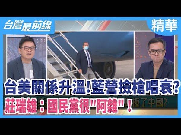 漱口杯等級的外交思維—國民黨反美兼扯後腿