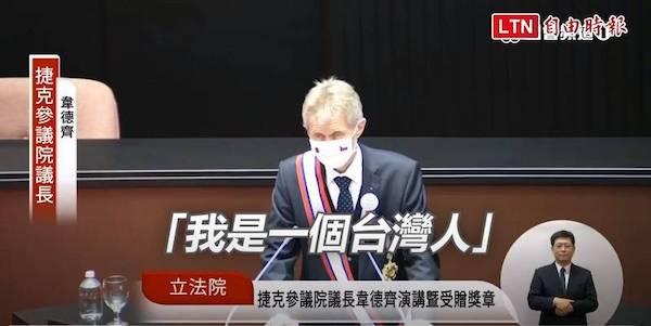 捷克議長韋德齊用中文說「我是一個台灣人」。 圖片來源:自由時報