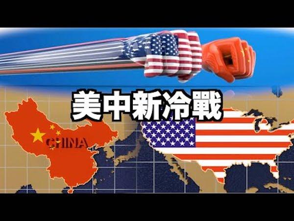 美中新冷戰態勢已定。 圖片來源:東網
