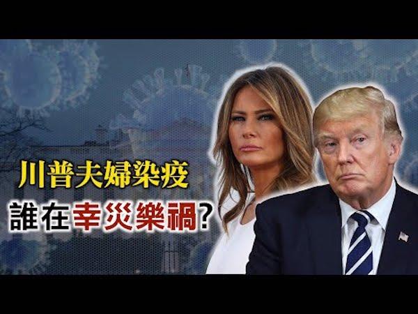 川普夫婦確診,中國民眾幸災樂禍。 圖片來源:大紀元