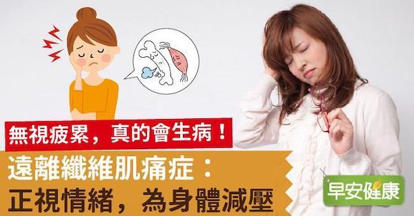 纖維肌痛症困擾許多人。 圖片來源:自由時報