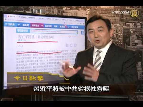 習近平將中國帶往負面發展方向。 圖片來源:新唐人
