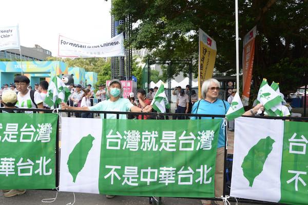 台灣到底需不需要正名? 圖片來源:民報