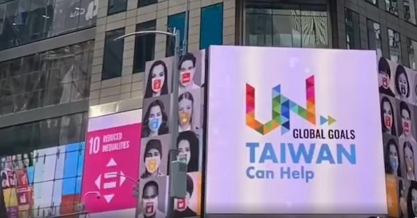 台灣對國際社會一直是善意參與。 圖片來源:新頭殼