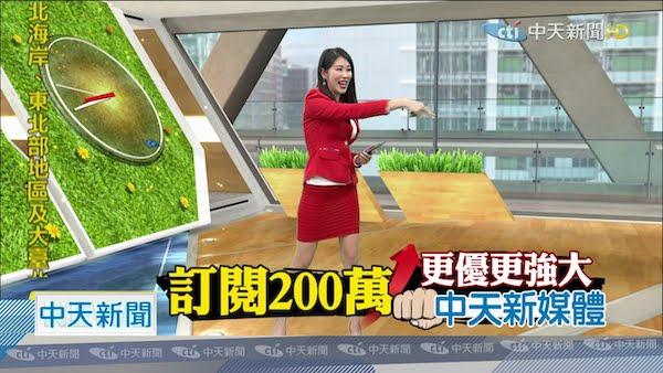 中天電視突破兩百萬網路訂閱。 圖片來源:中天電視