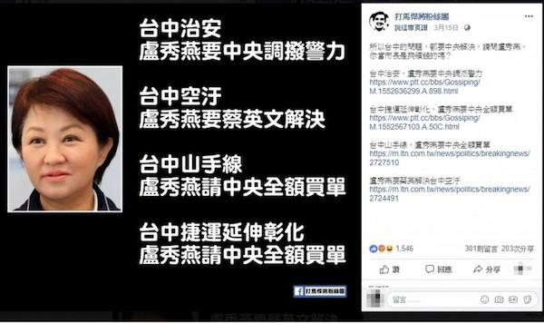 台中市長盧秀燕施政及市府團隊管理備受質疑。 圖片來源:自由時報