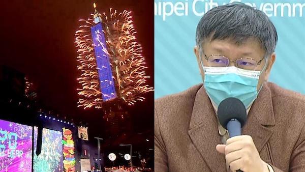 台北市長柯文哲宣布跨年活動照常進行。 圖片來源:東森新聞