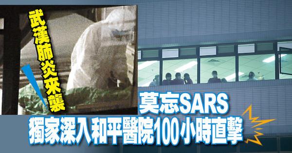 從SARS封和平醫院到今日新冠不封院。 圖片來源:壹週刊
