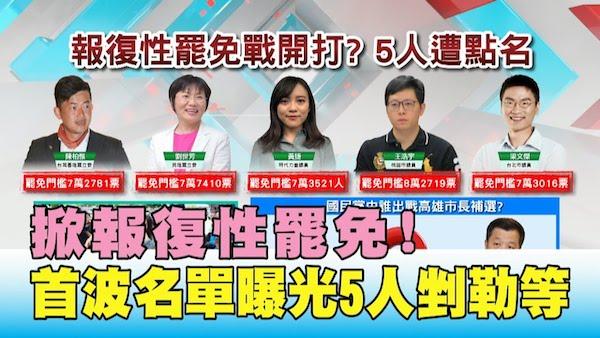 王浩宇被罷免成功,開啟報復性罷免戰? 圖片來源:TVBS