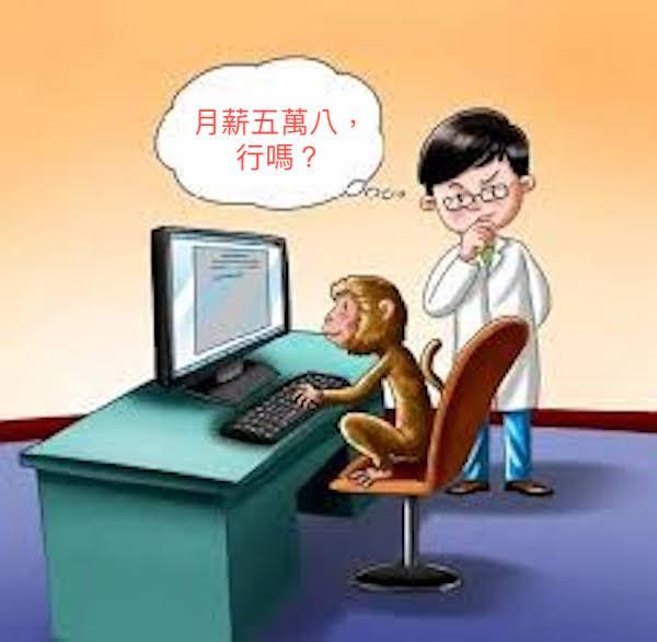 給香蕉只請得起猴子—調查局資安徵才爭議