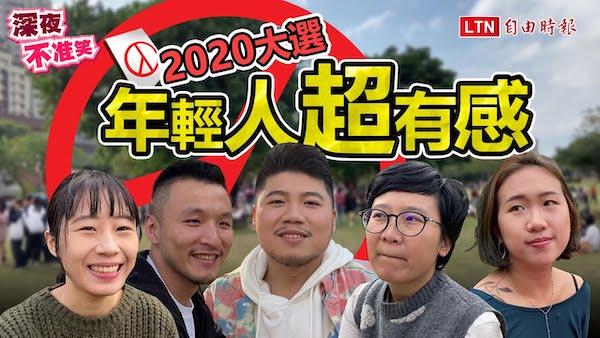 2020大選年輕人投票率高。 圖片來源:自由時報