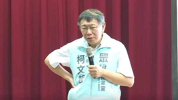 柯文哲創立台灣民眾黨。 圖片來源:東森新聞