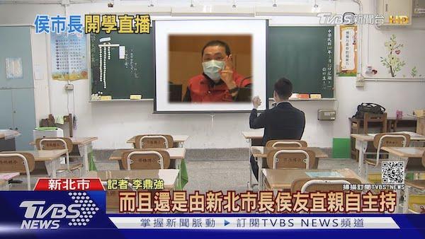 開學典禮要準時收看侯友宜市長直播。 圖片來源:TVBS