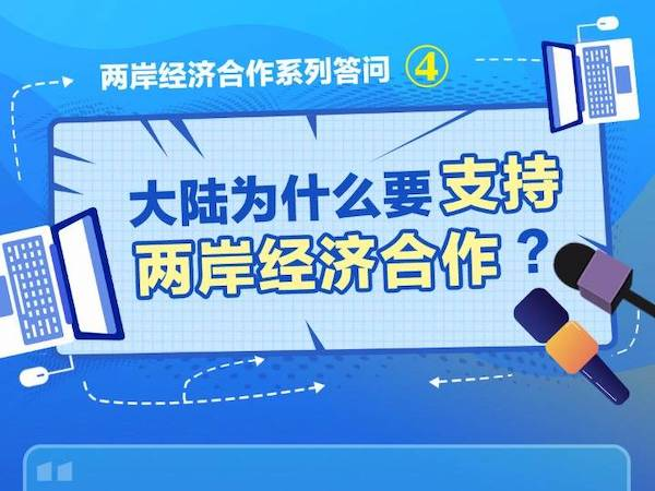 兩岸經濟合作系列問答。 圖片來源:搜狐