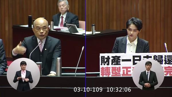 蘇貞昌面對同黨賴品妤質詢轉型正義,一直裝傻。 圖片來源:YouTube