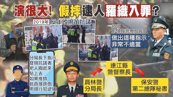 警察執法時也應守法才是法治社會。 圖片來源:中天新聞