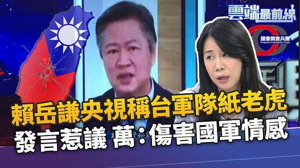 賴岳謙稱台灣國軍是紙老虎。 圖片來源:ETToday