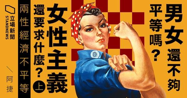 女權主義是要求平權還是女權? 圖片來源:立場新聞