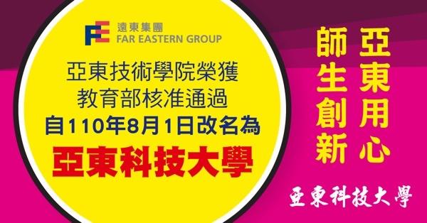 亞東技術學院將更名為亞東科技大學。 圖片來源:亞東科技大學臉書