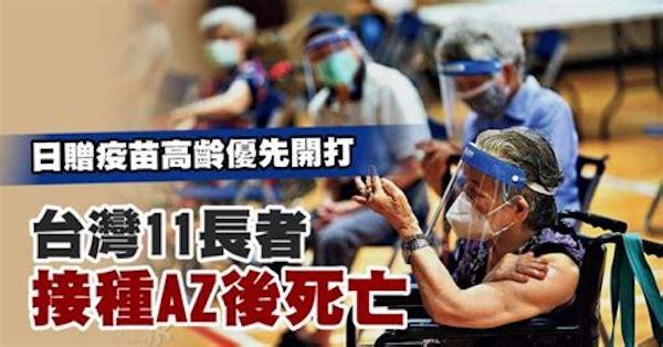 台灣高齡者施打疫苗後有死亡案例。 圖片來源:光明日報