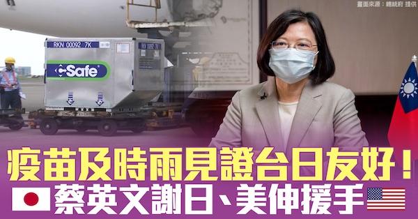 日、美援助台灣疫苗。 圖片來源:新唐人