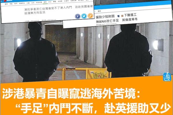 流亡港人處境艱難。 圖片來源:香港新聞網