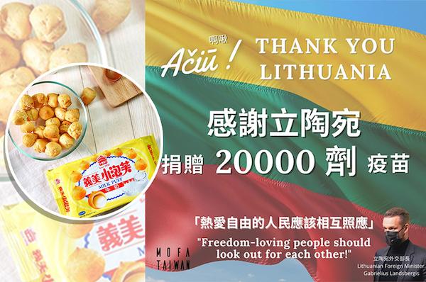 立陶宛贈送台灣2萬劑疫苗。 圖片來源:放言