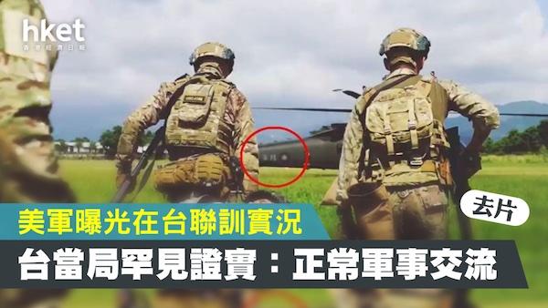 美軍派員來台協訓,效果會是如何? 圖片來源:中國經濟日報