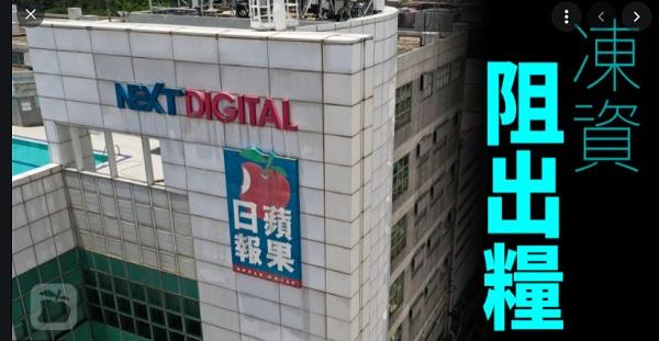 香港壹傳媒遭港府凍資,蘋果日報將停刊。 圖片來源:香港八五郎