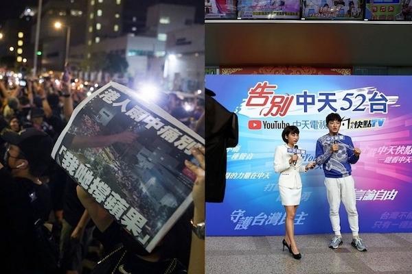 中天關台與港蘋停刊,原因差很大。 圖片來源:上報