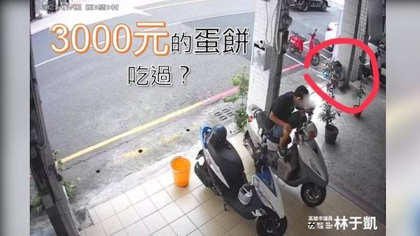水電工騎樓吃蛋餅被罰三千。 圖片來源:TVBS