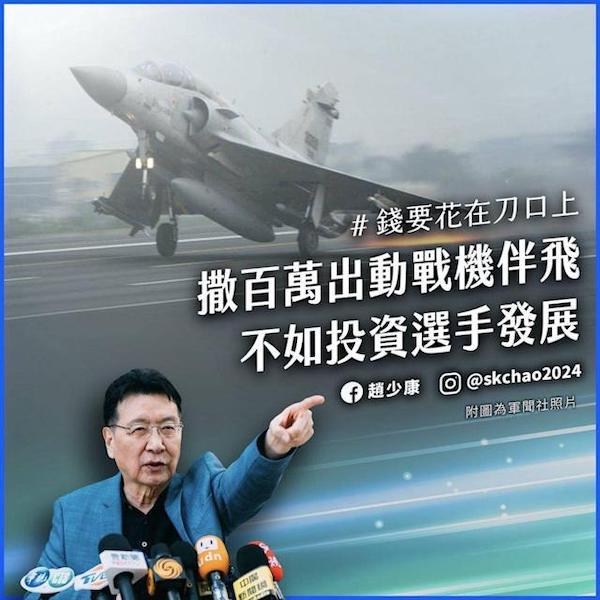 國民黨攻擊政府派軍機歡迎奧運選手。 圖片來源:趙少康臉書