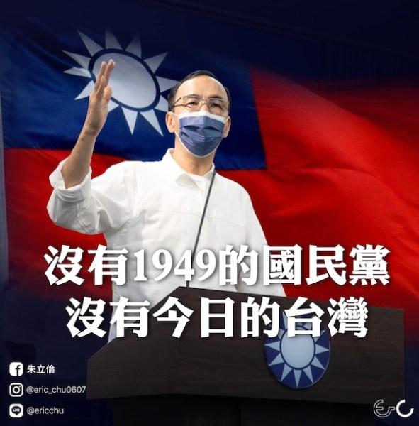 朱立倫發文「沒有1949的國民黨,就沒有今日的台灣」。 圖片來源:朱立倫臉書