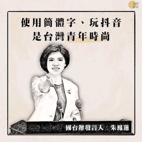 國台辦發言人朱鳳蓮說「用簡體字、玩抖音是台灣青年時尚」。 圖片來源:恁祖嬤是台灣人推特