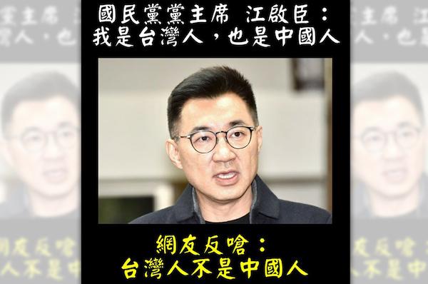 國民黨黨主席江啟臣說「我是台灣人,也是中國人」。 圖片來源:放言