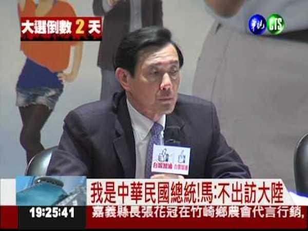我是中華民國總統。 圖片來源:華視