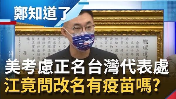 江啟臣嗆「正名台灣代表處,有疫苗嗎?」 圖片來源:鄭知道了