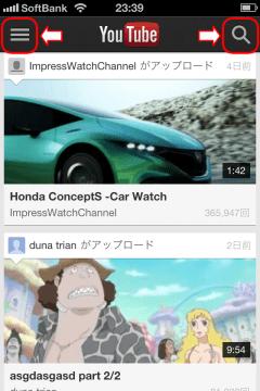 YouTubeトップ画面