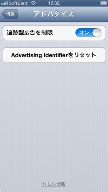 iOS 追跡型広告の制限